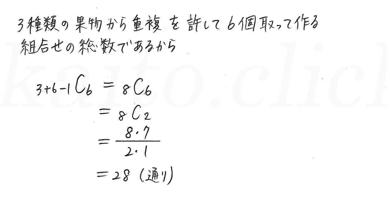 改訂版4プロセス数学A-72解答