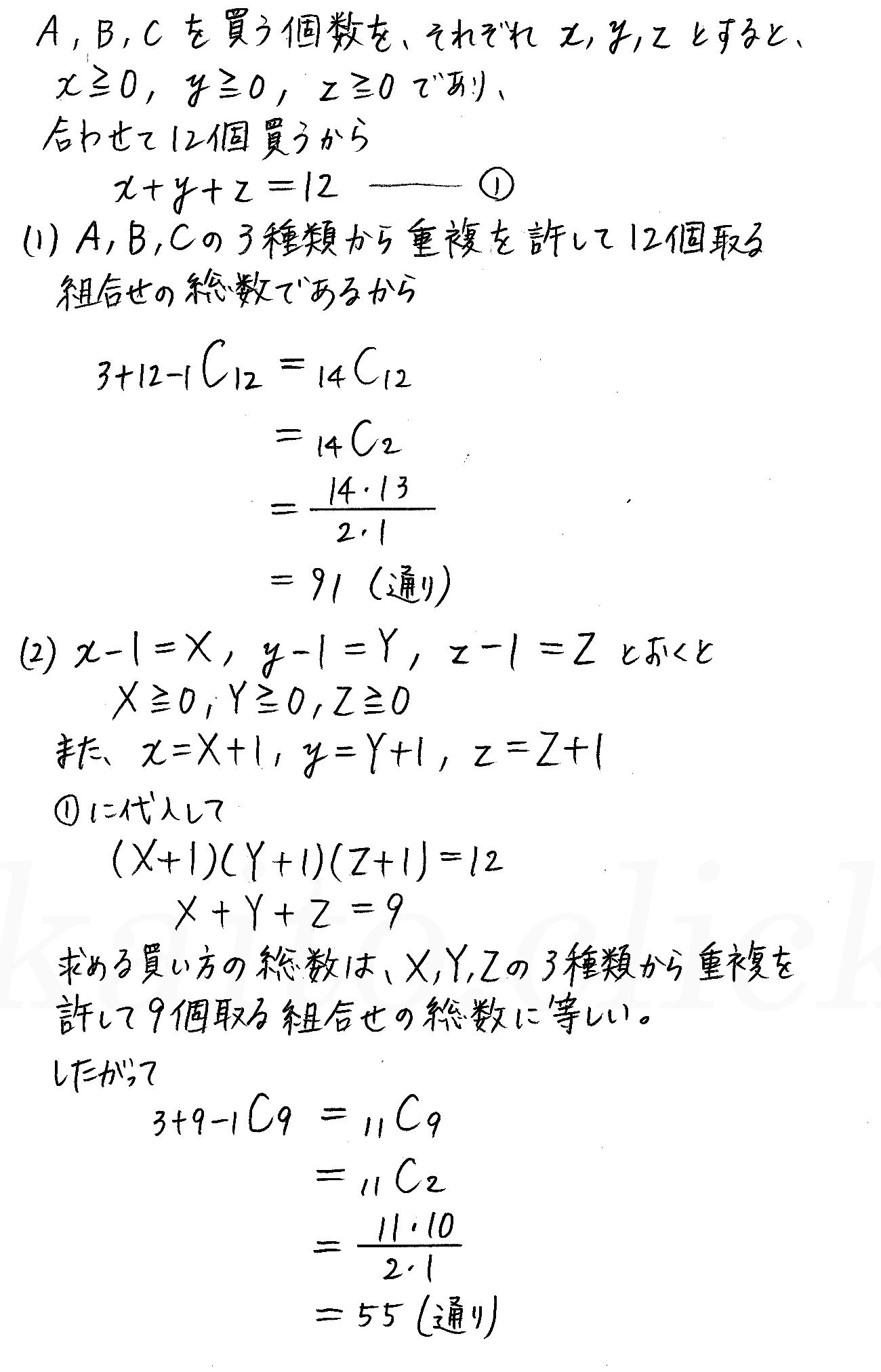 改訂版4プロセス数学A-73解答