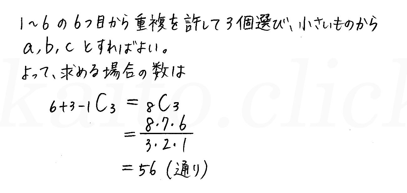 改訂版4プロセス数学A-74解答