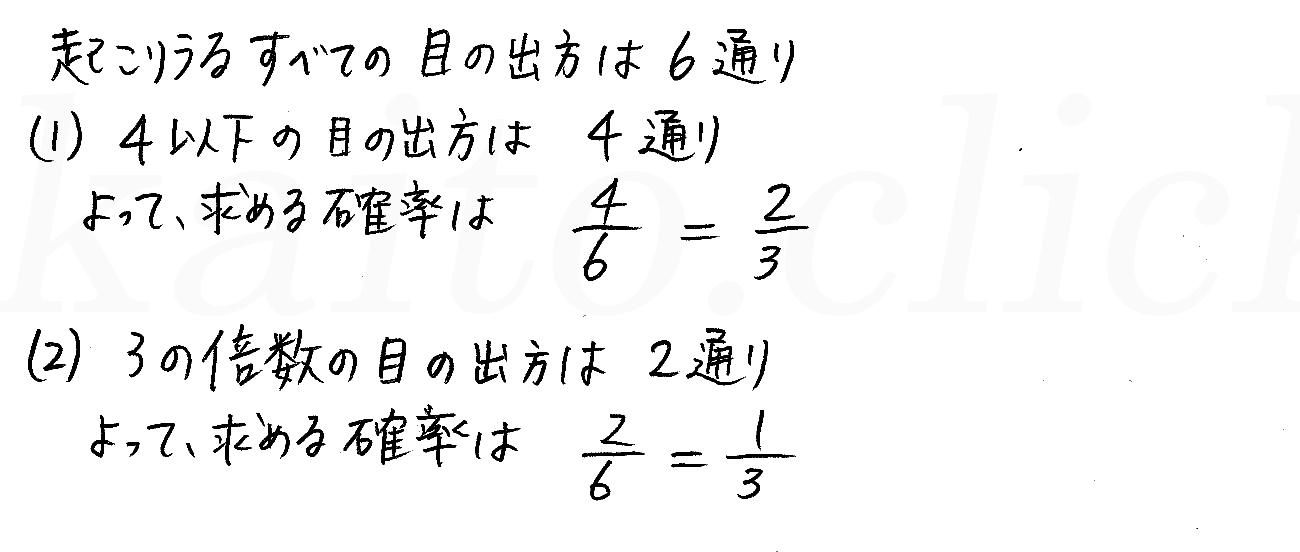 改訂版4プロセス数学A-76解答