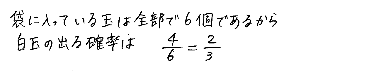 改訂版4プロセス数学A-77解答
