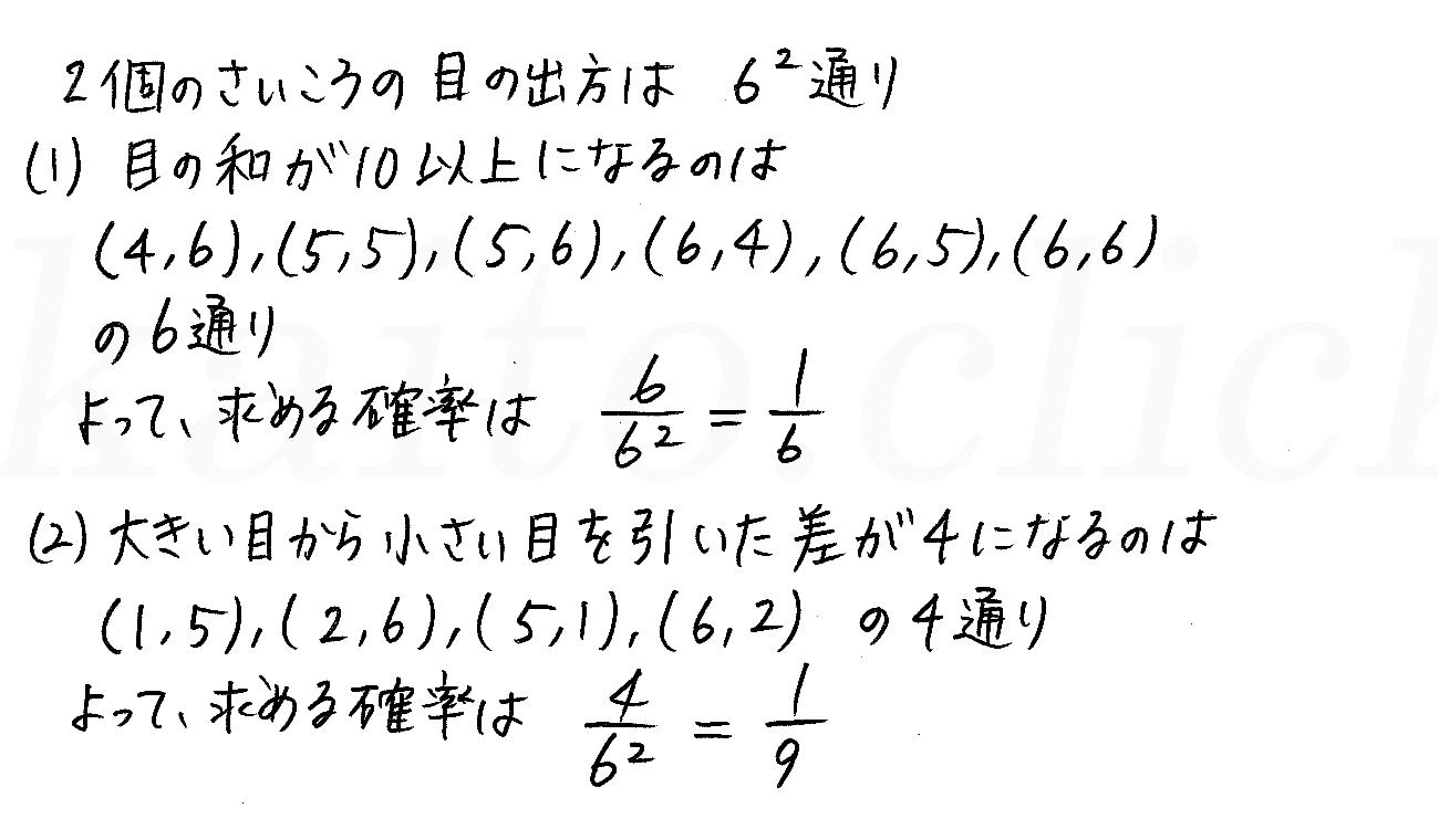改訂版4プロセス数学A-79解答