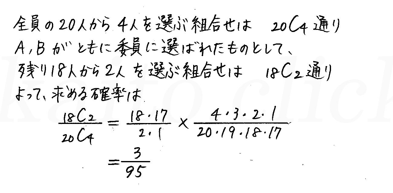 改訂版4プロセス数学A-81解答