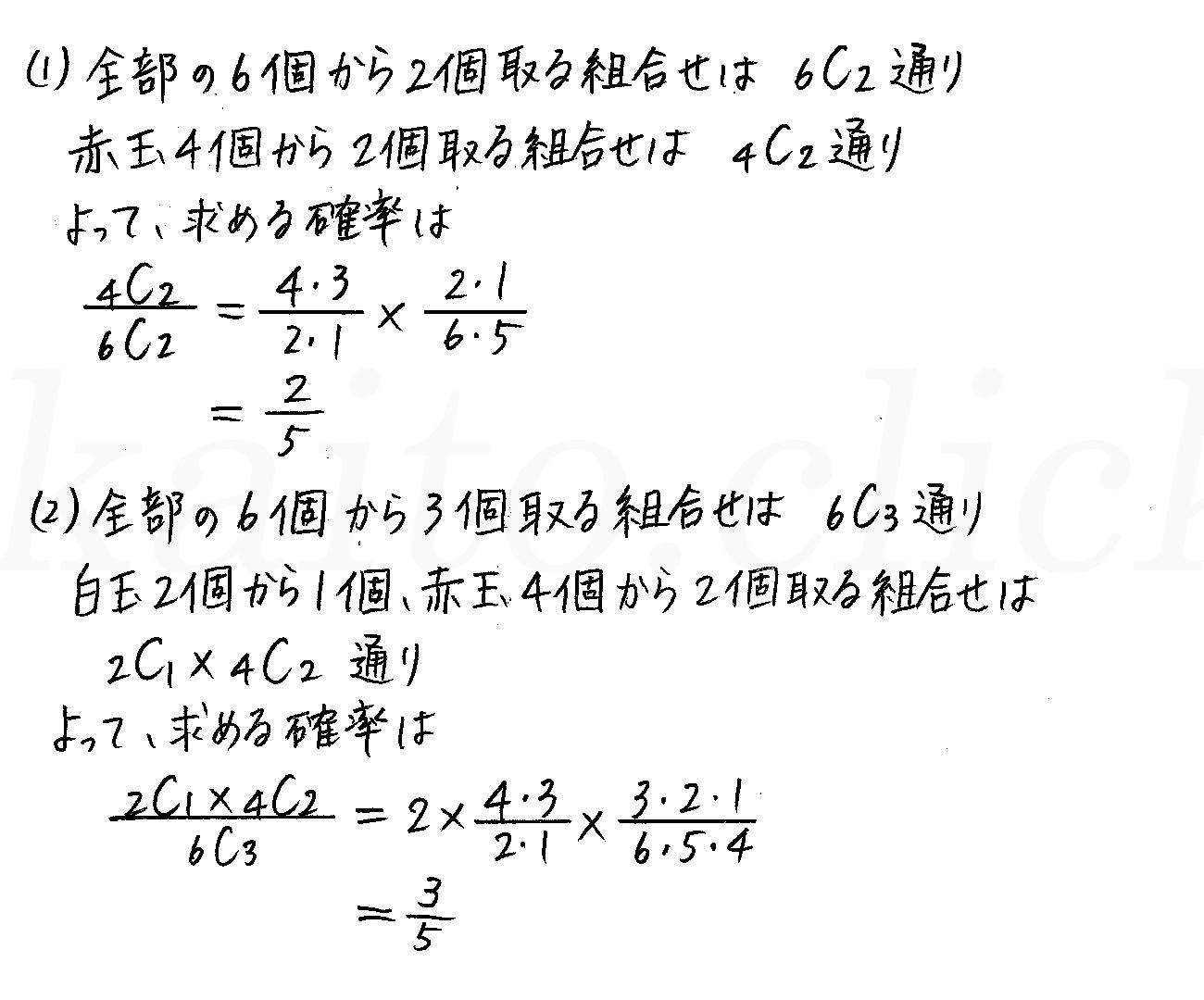 改訂版4プロセス数学A-82解答