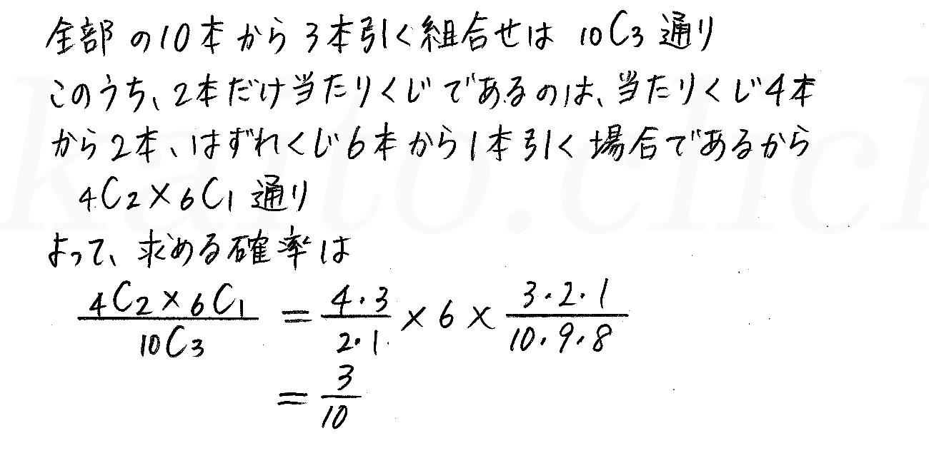 改訂版4プロセス数学A-83解答