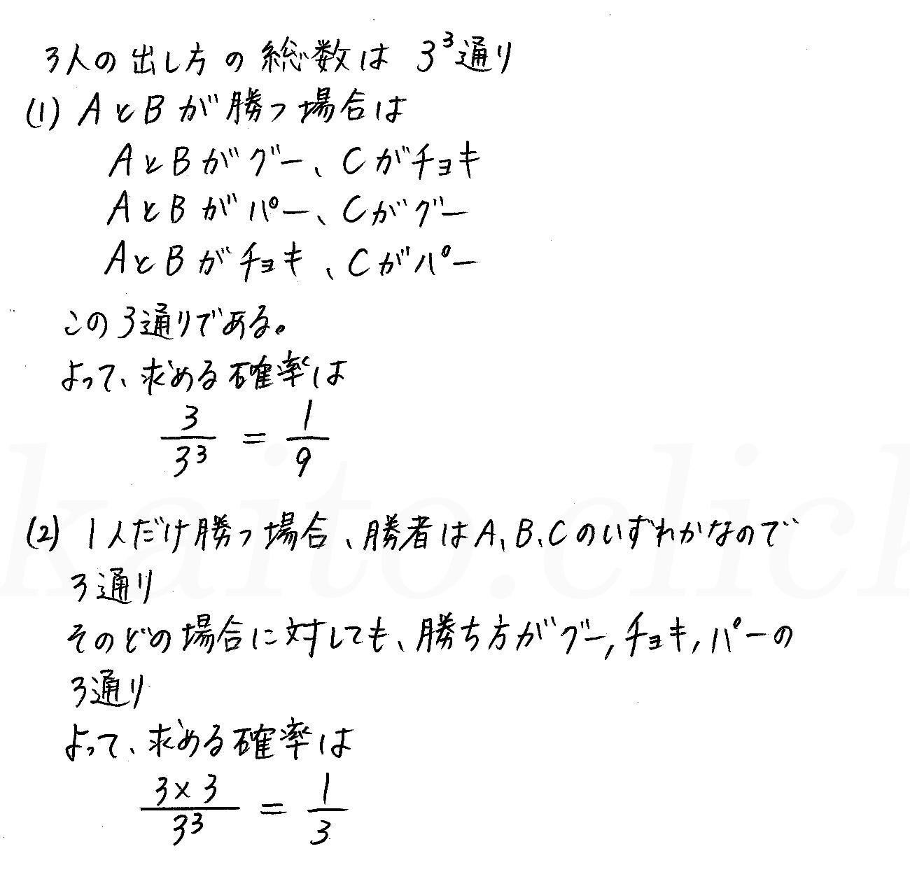 改訂版4プロセス数学A-84解答