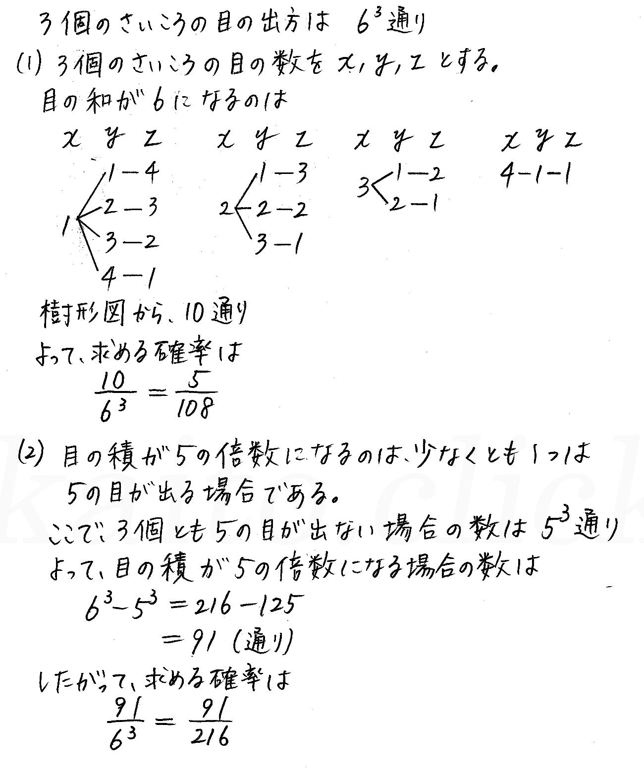 改訂版4プロセス数学A-85解答