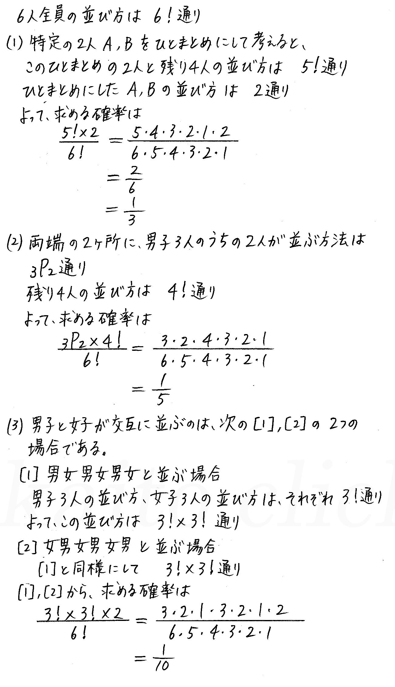 改訂版4プロセス数学A-87解答