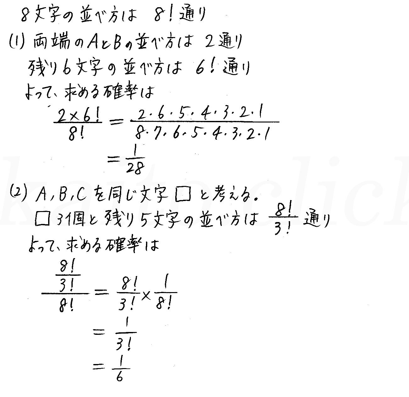 改訂版4プロセス数学A-88解答