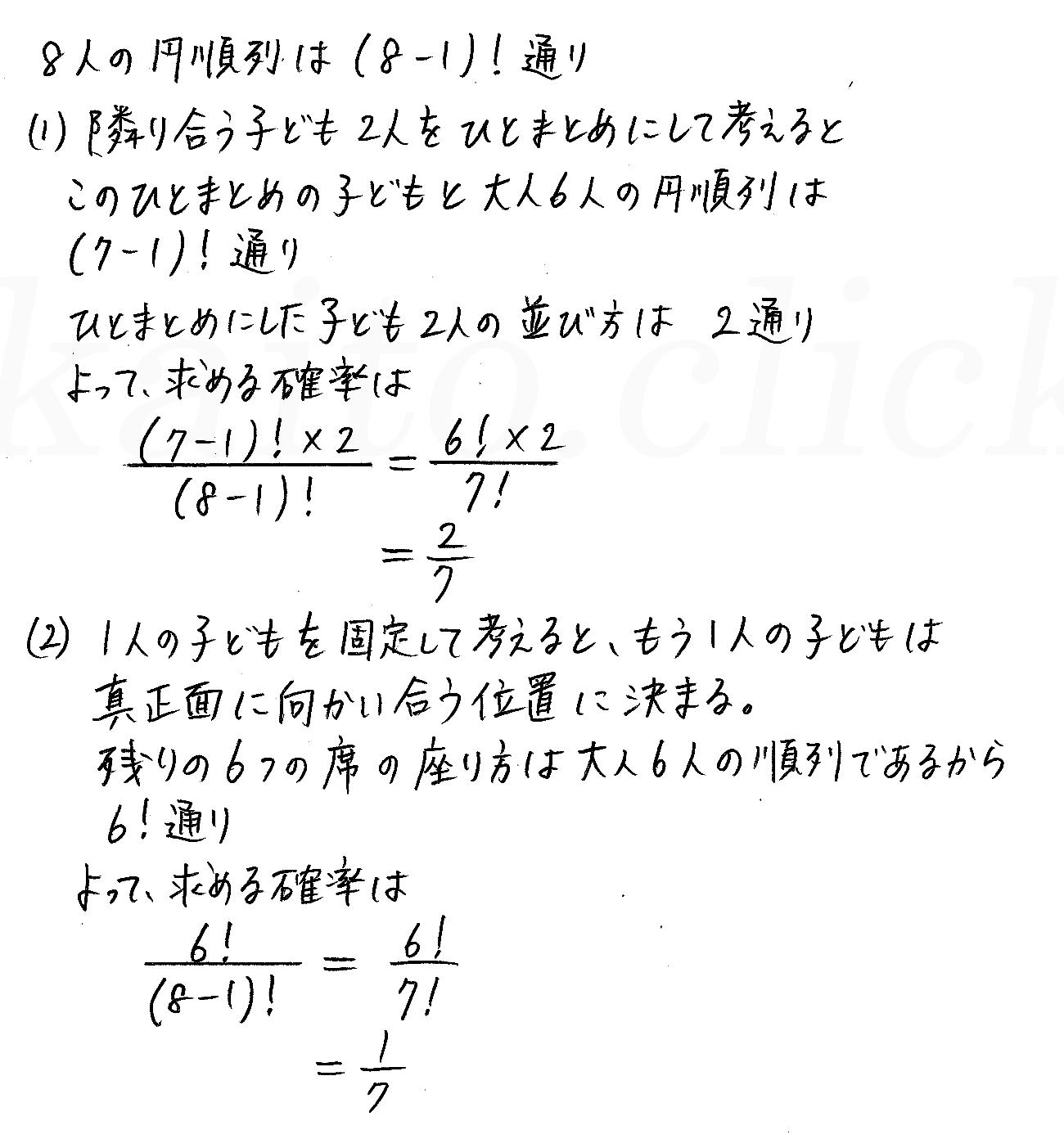 改訂版4プロセス数学A-89解答