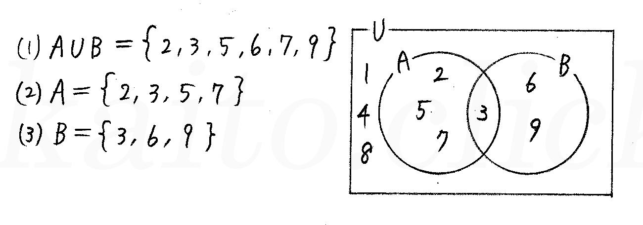 改訂版4プロセス数学A-9解答
