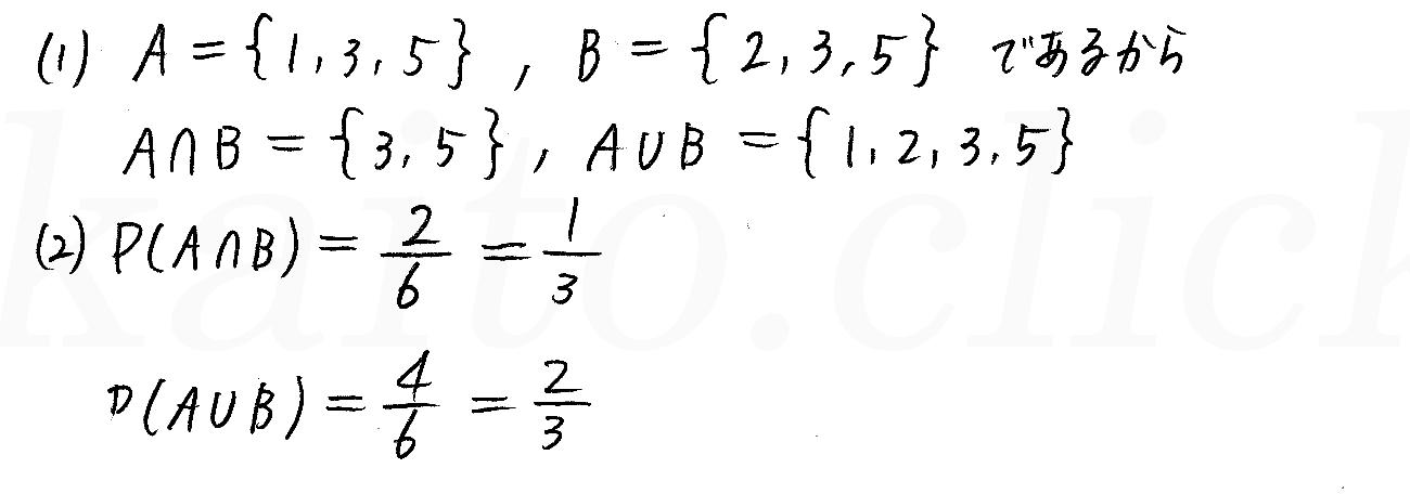 改訂版4プロセス数学A-92解答