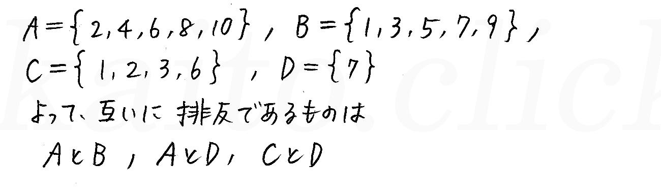 改訂版4プロセス数学A-93解答