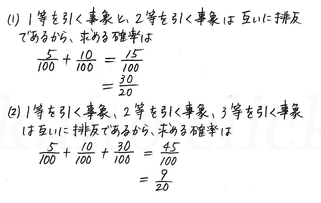 改訂版4プロセス数学A-94解答