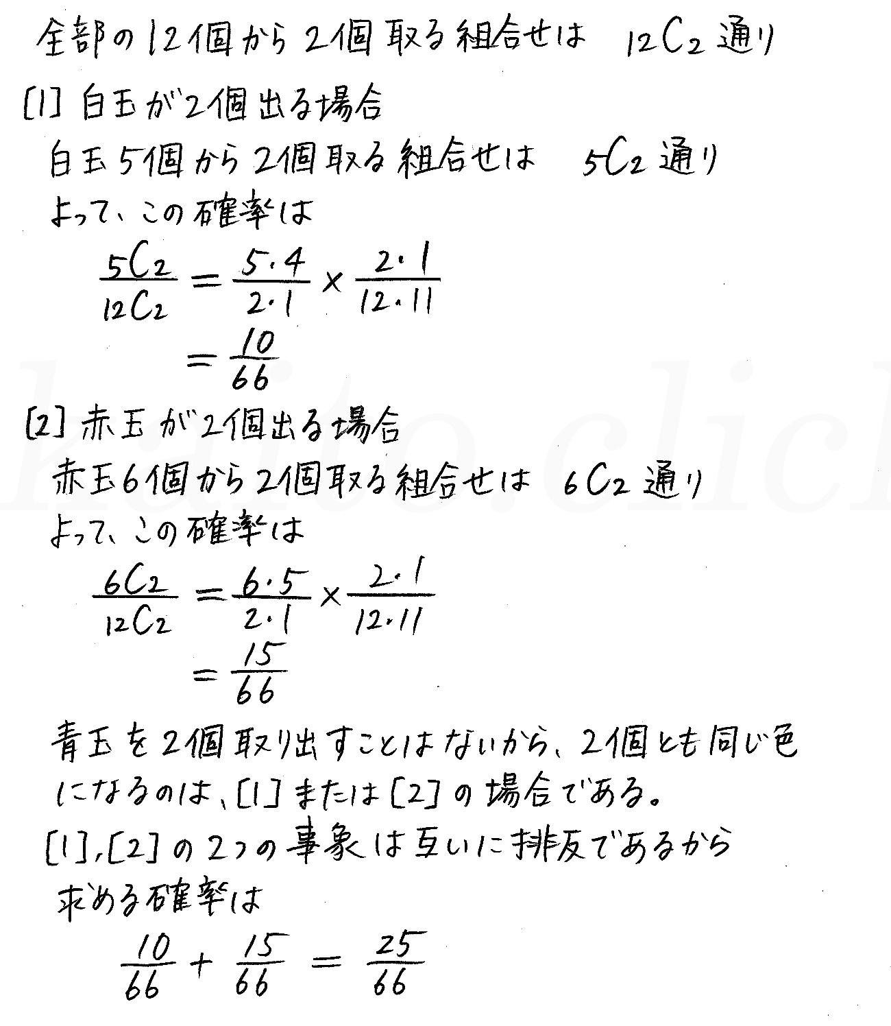 改訂版4プロセス数学A-95解答