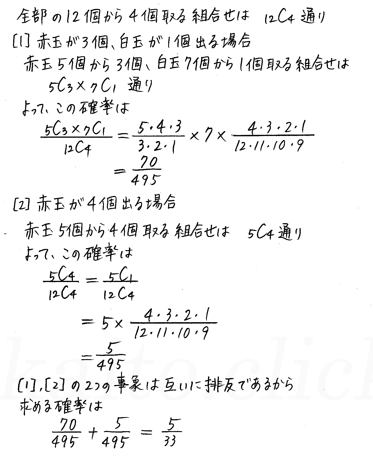 改訂版4プロセス数学A-96解答