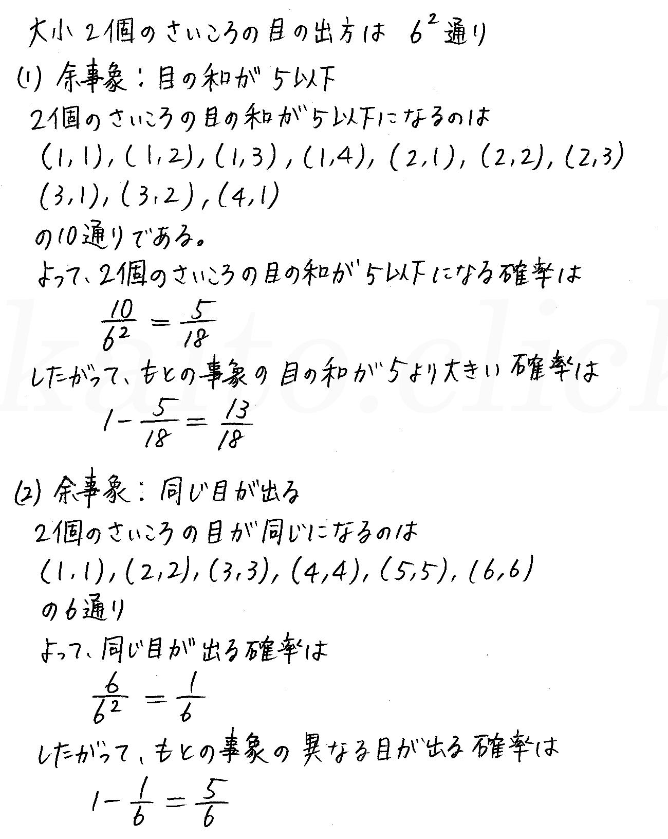 改訂版4プロセス数学A-98解答