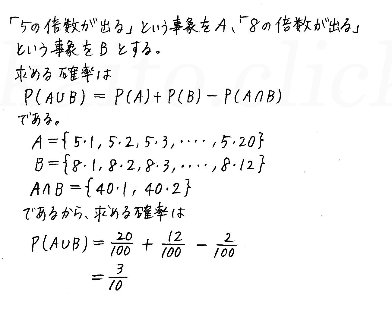 改訂版4プロセス数学A-99解答