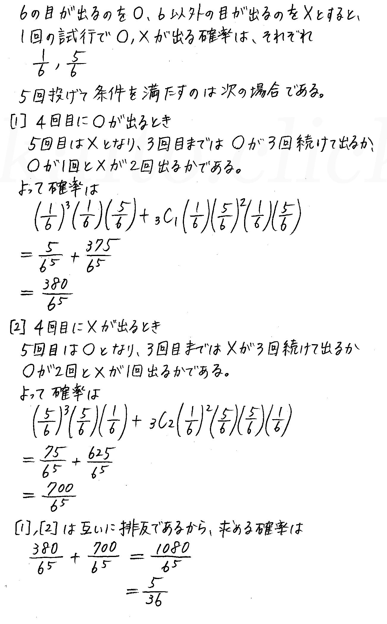 改訂版4プロセス数学A-演習10解答