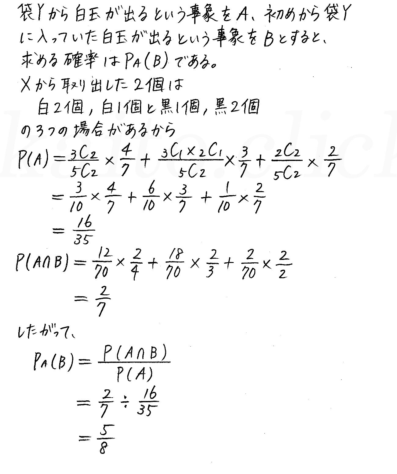 改訂版4プロセス数学A-演習11解答