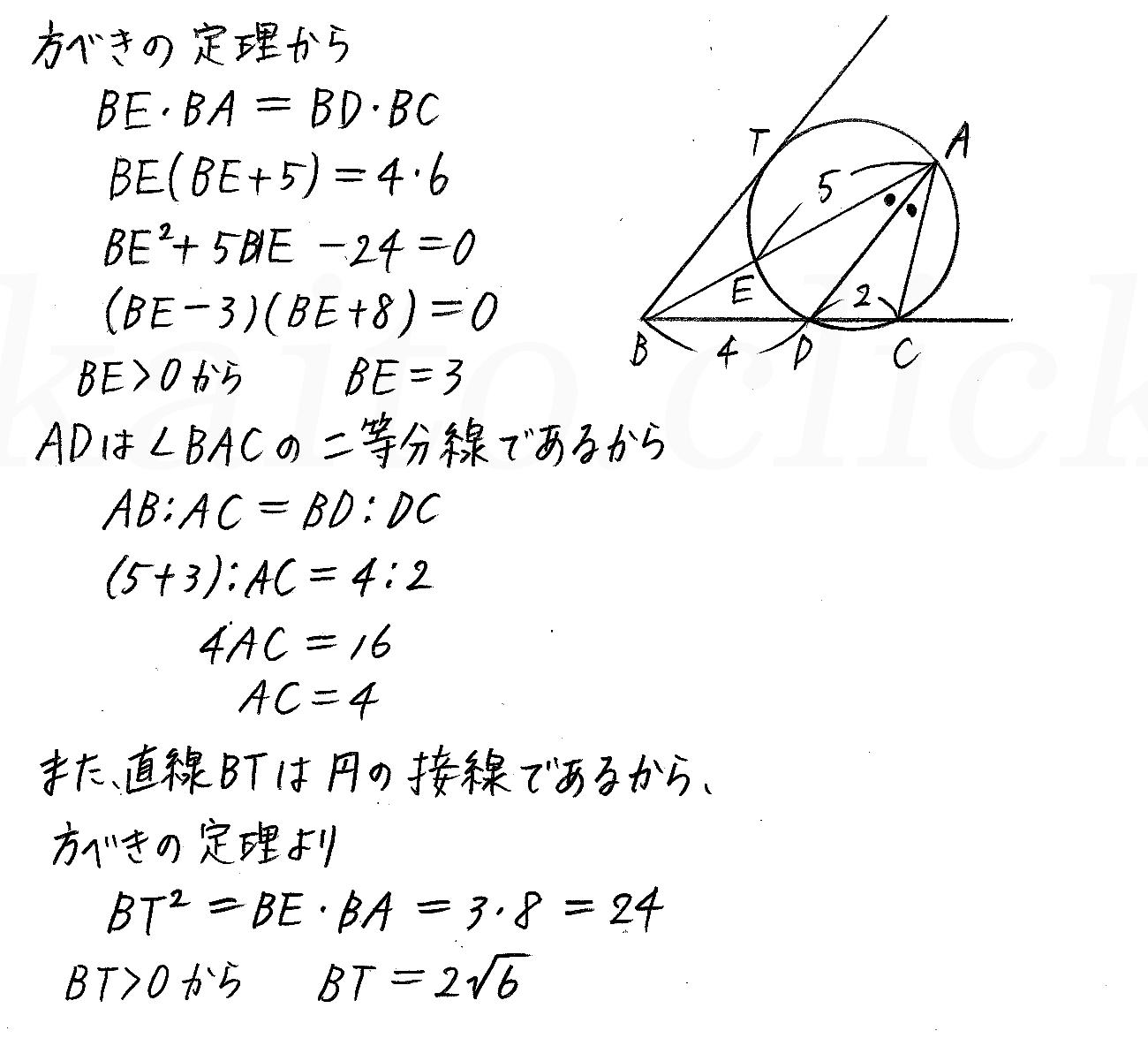 改訂版4プロセス数学A-演習12解答