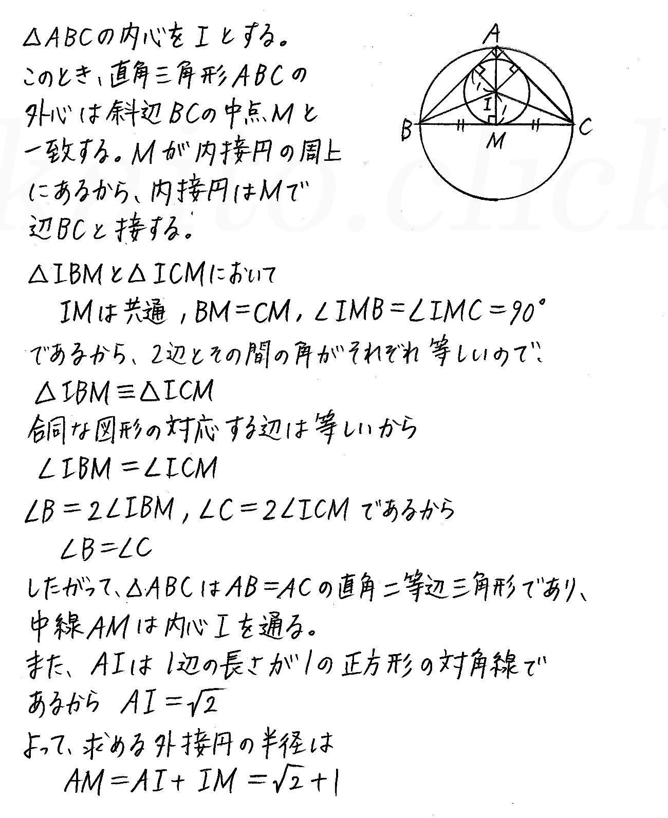 改訂版4プロセス数学A-演習13解答