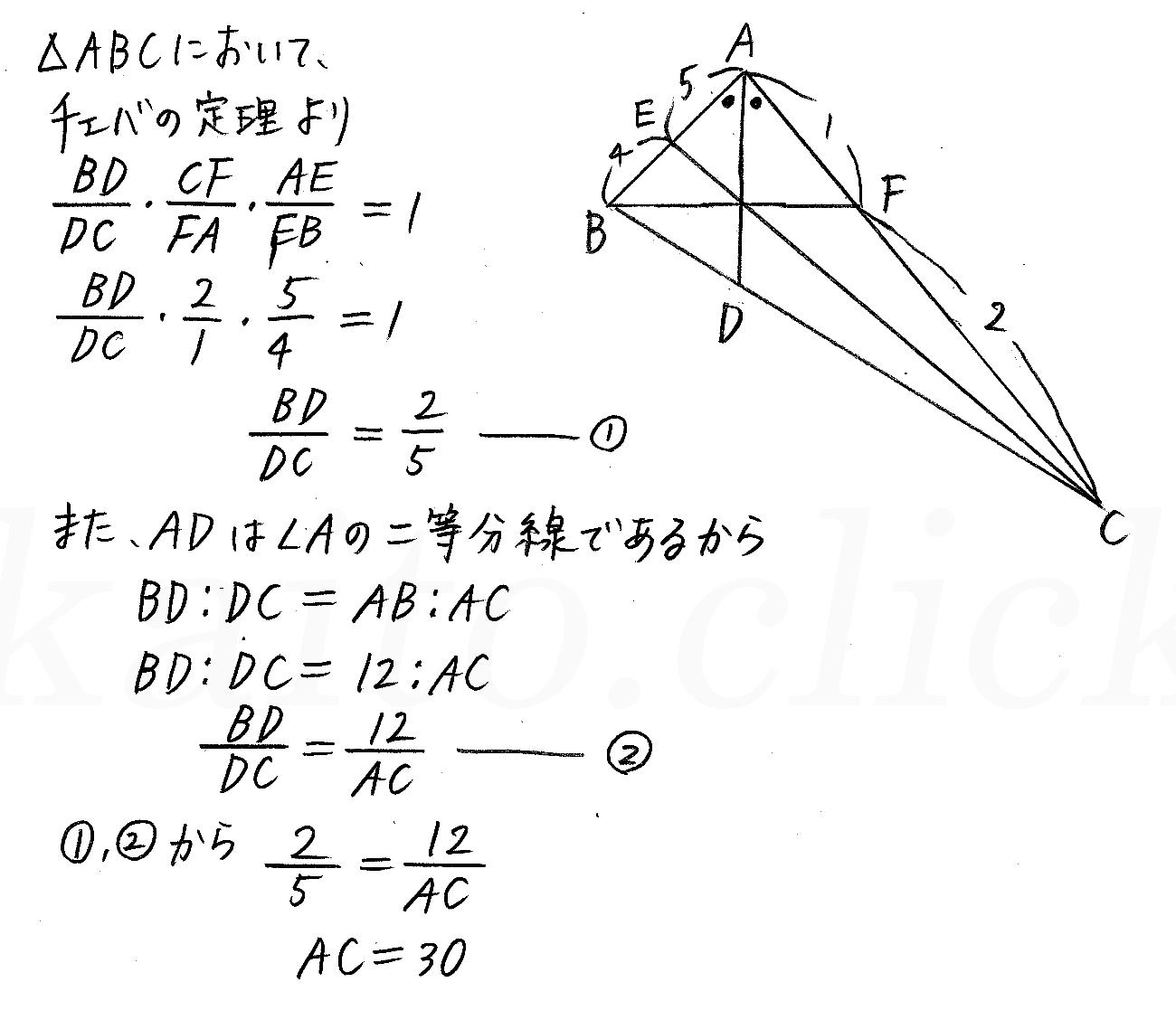 改訂版4プロセス数学A-演習14解答