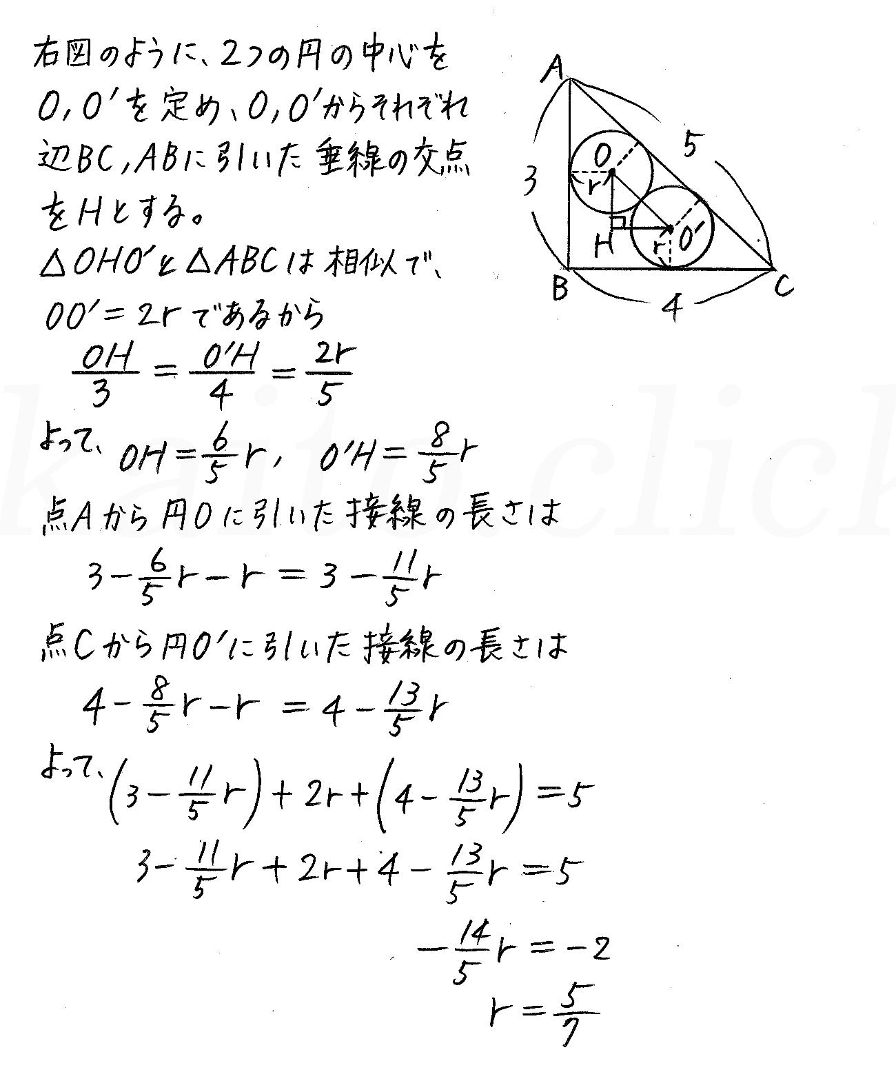 改訂版4プロセス数学A-演習15解答