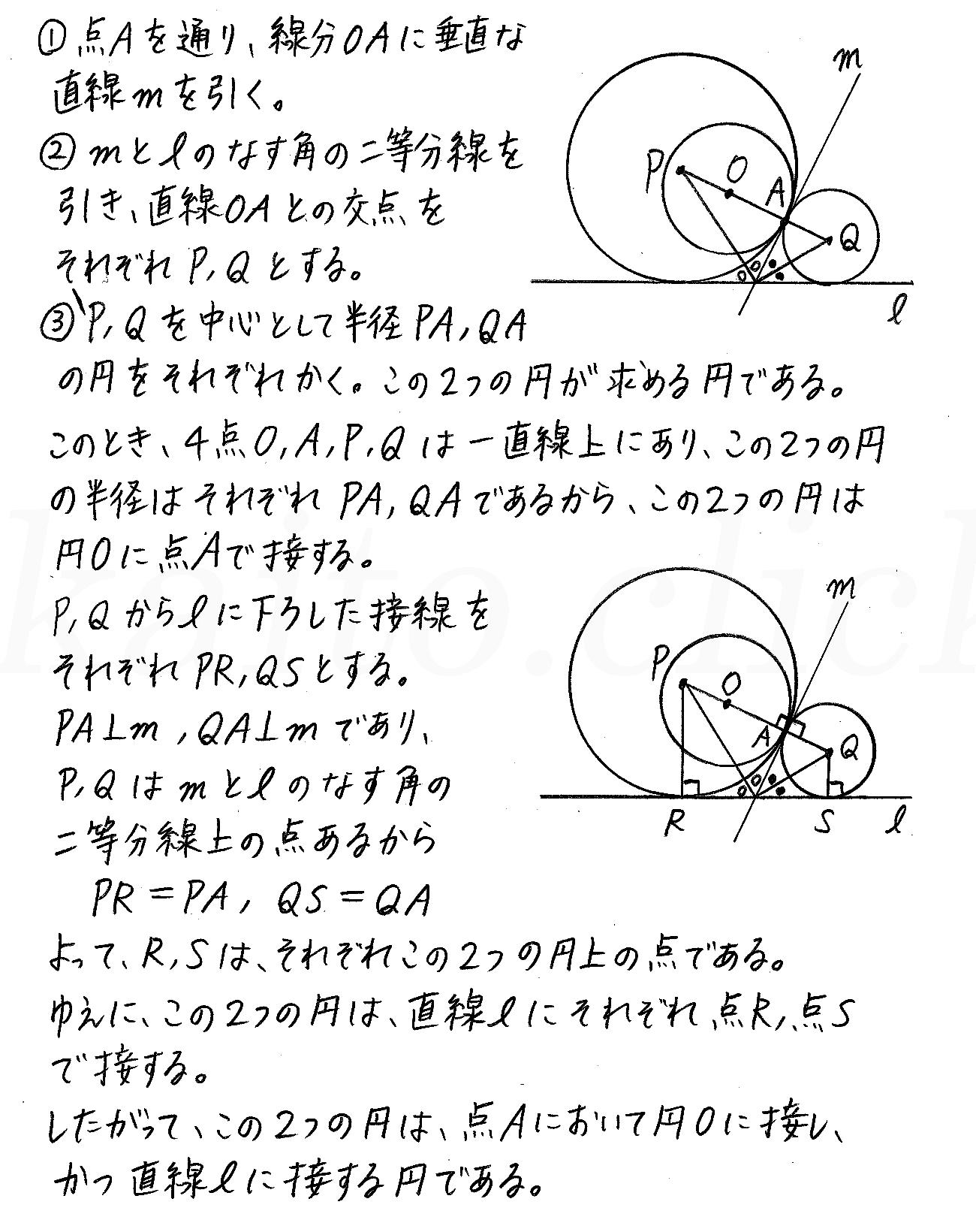 改訂版4プロセス数学A-演習16解答