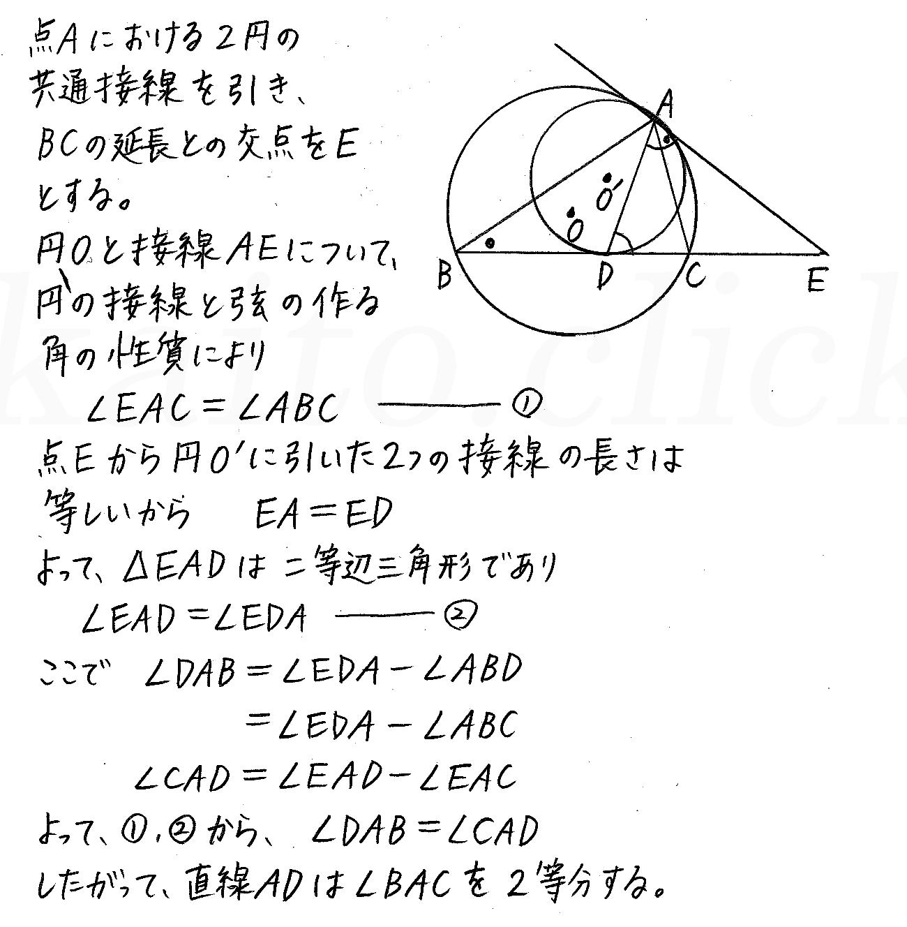 改訂版4プロセス数学A-演習18解答