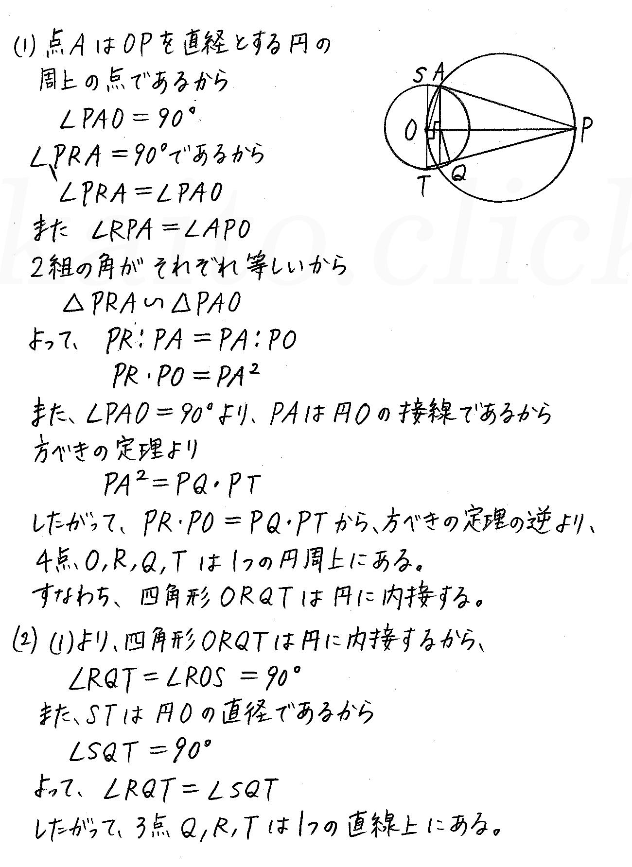 改訂版4プロセス数学A-演習19解答