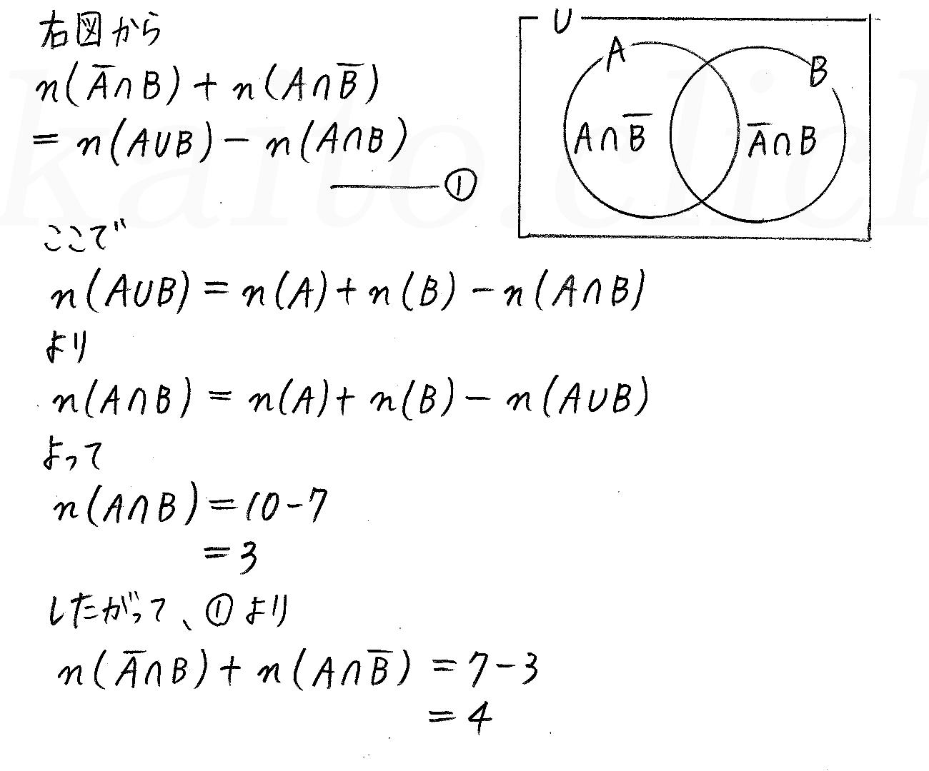 改訂版4プロセス数学A-演習2解答