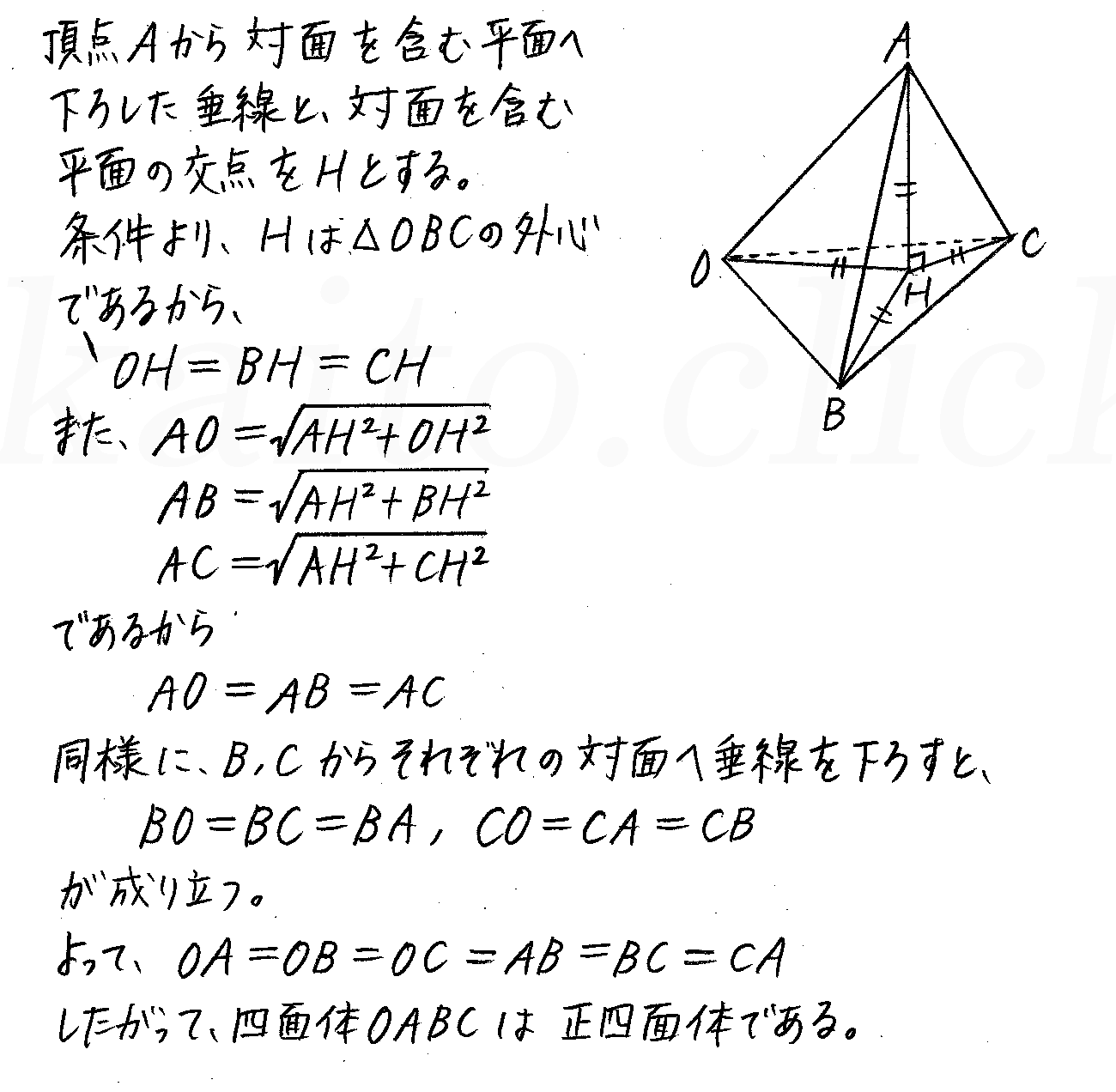 改訂版4プロセス数学A-演習20解答