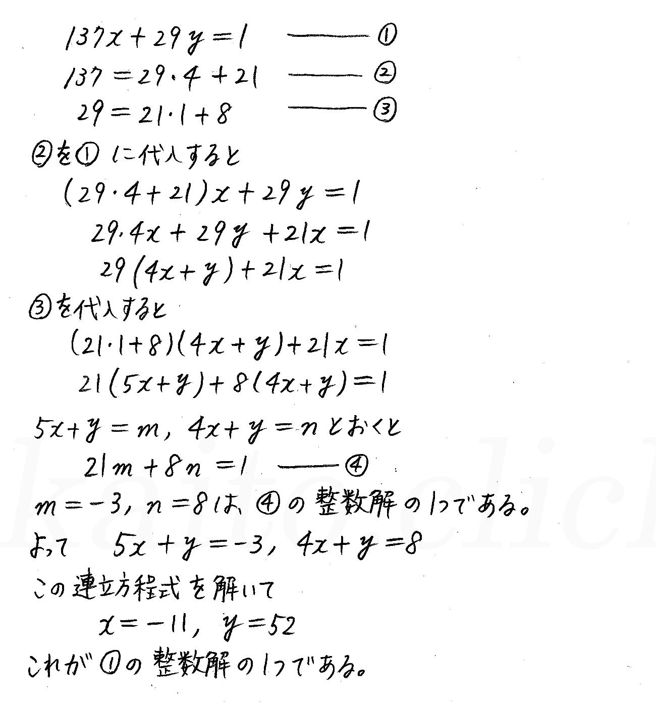 改訂版4プロセス数学A-演習22解答