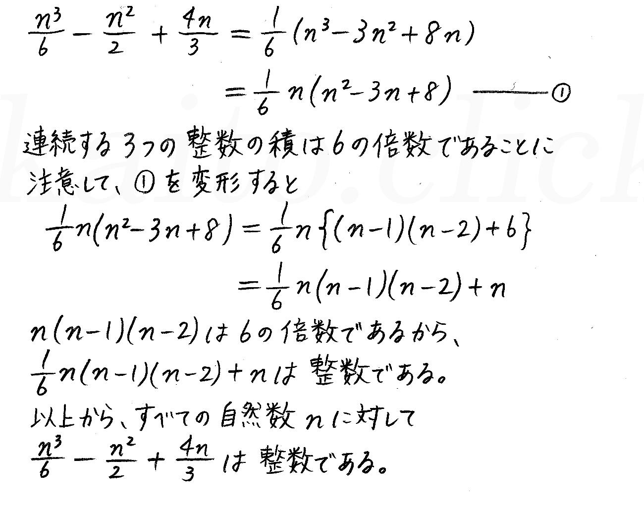 改訂版4プロセス数学A-演習23解答