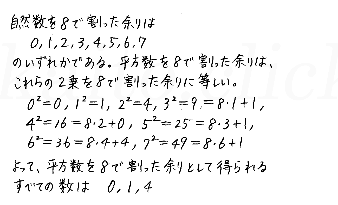 改訂版4プロセス数学A-演習24解答