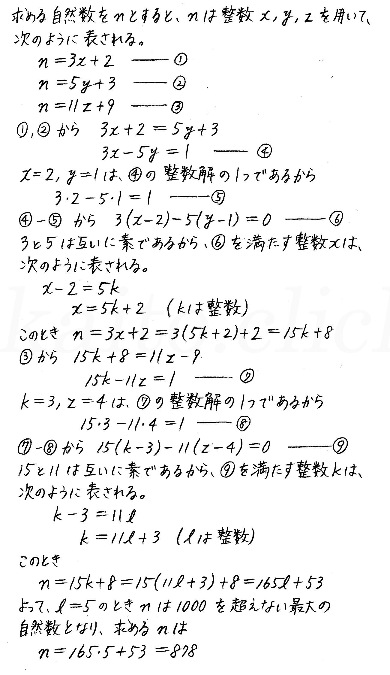 改訂版4プロセス数学A-演習26解答