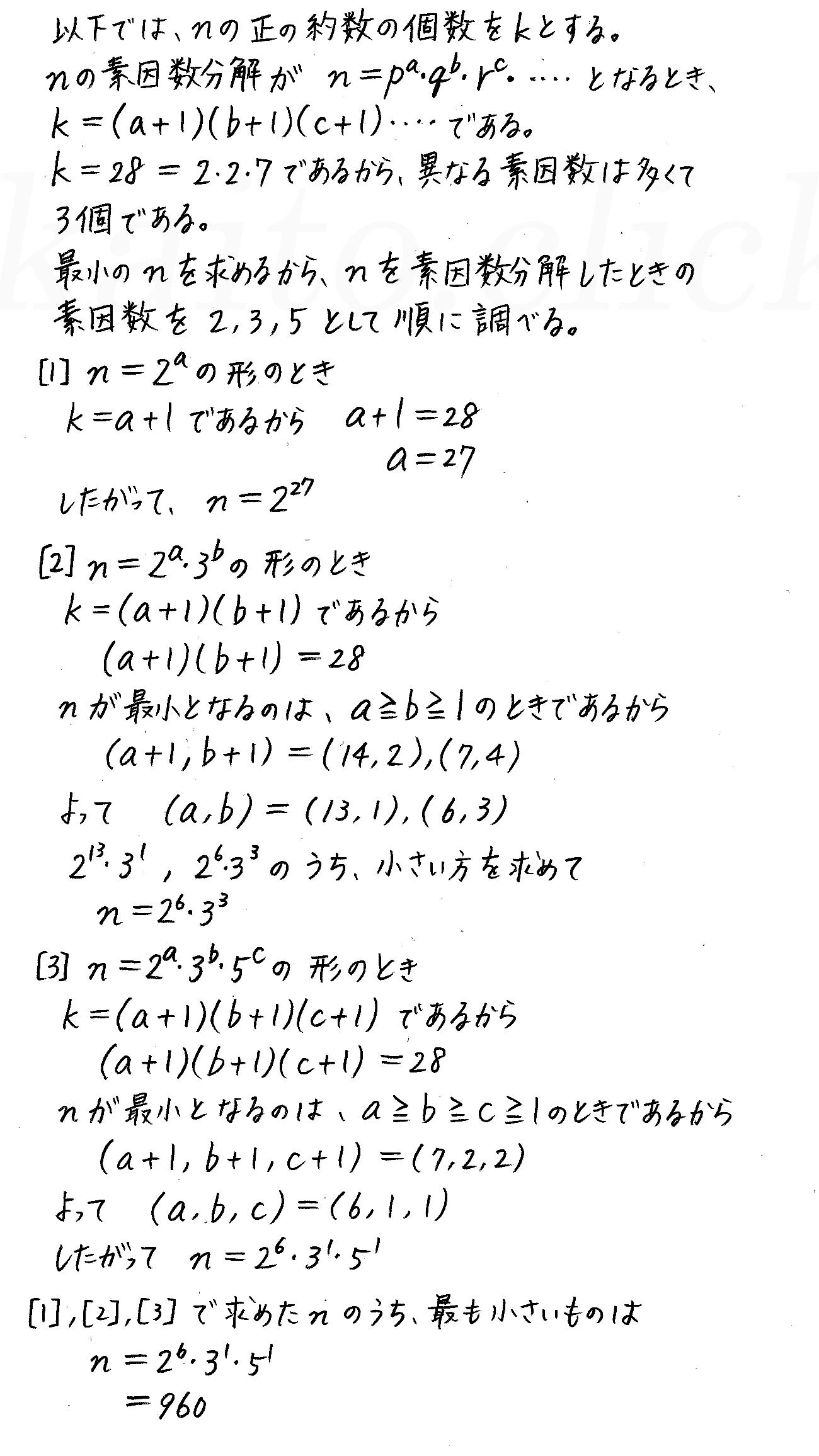 改訂版4プロセス数学A-演習28解答