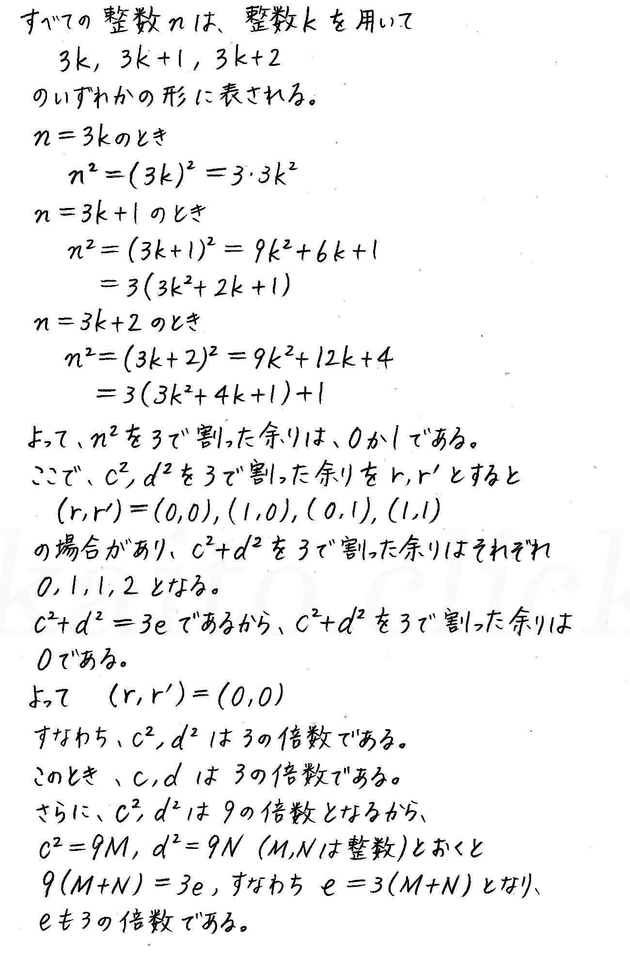 改訂版4プロセス数学A-演習29解答