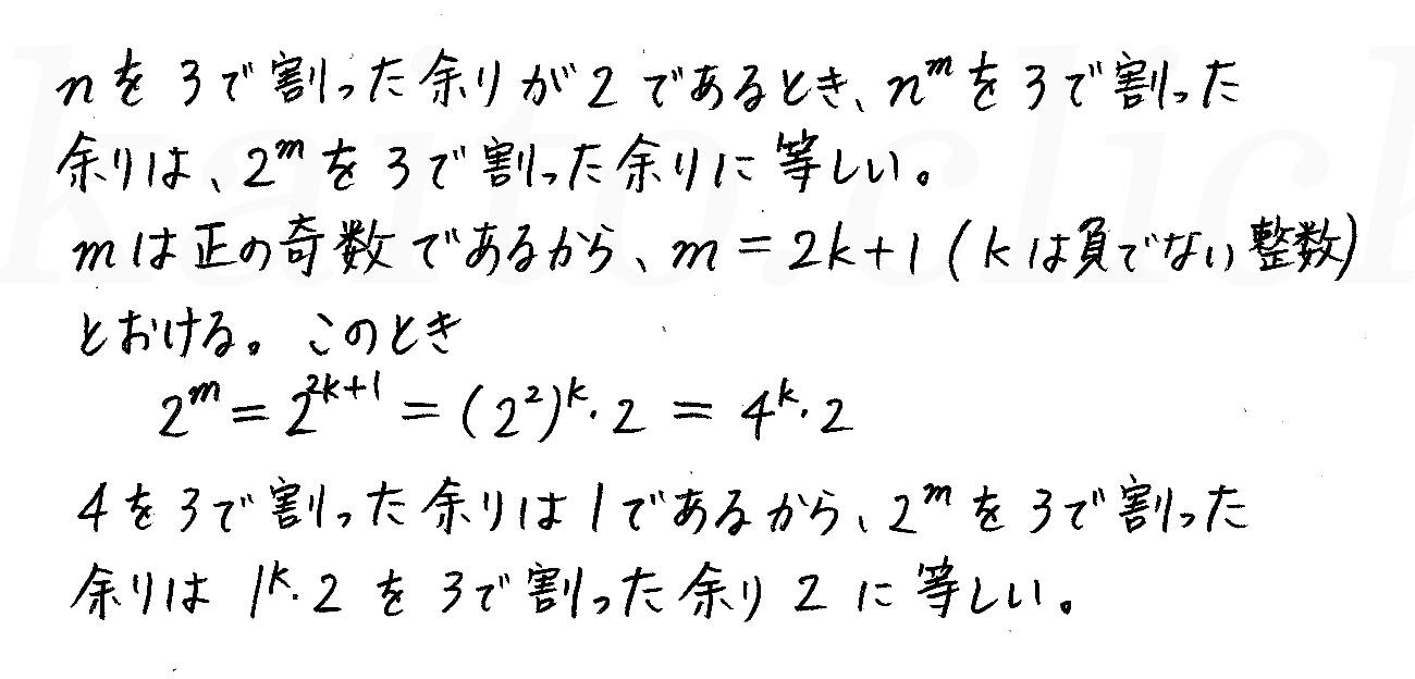 改訂版4プロセス数学A-演習30解答