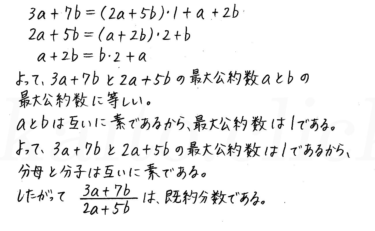 改訂版4プロセス数学A-演習31解答