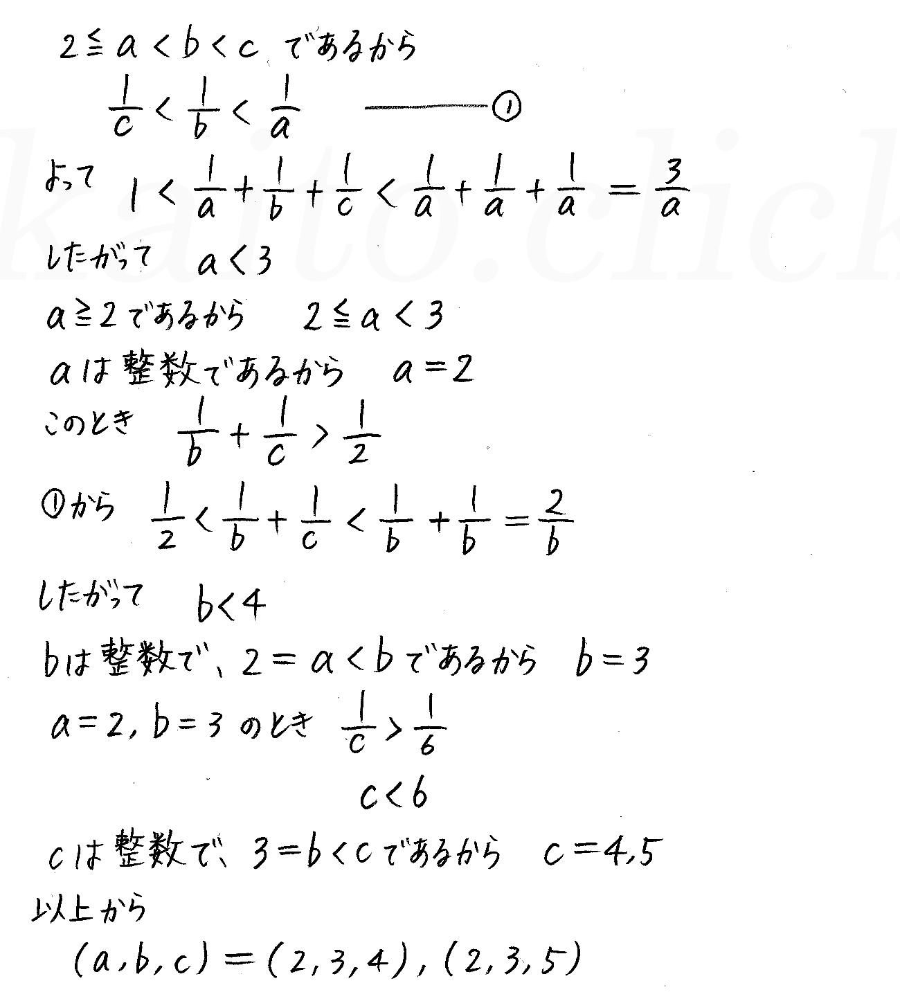 改訂版4プロセス数学A-演習32解答