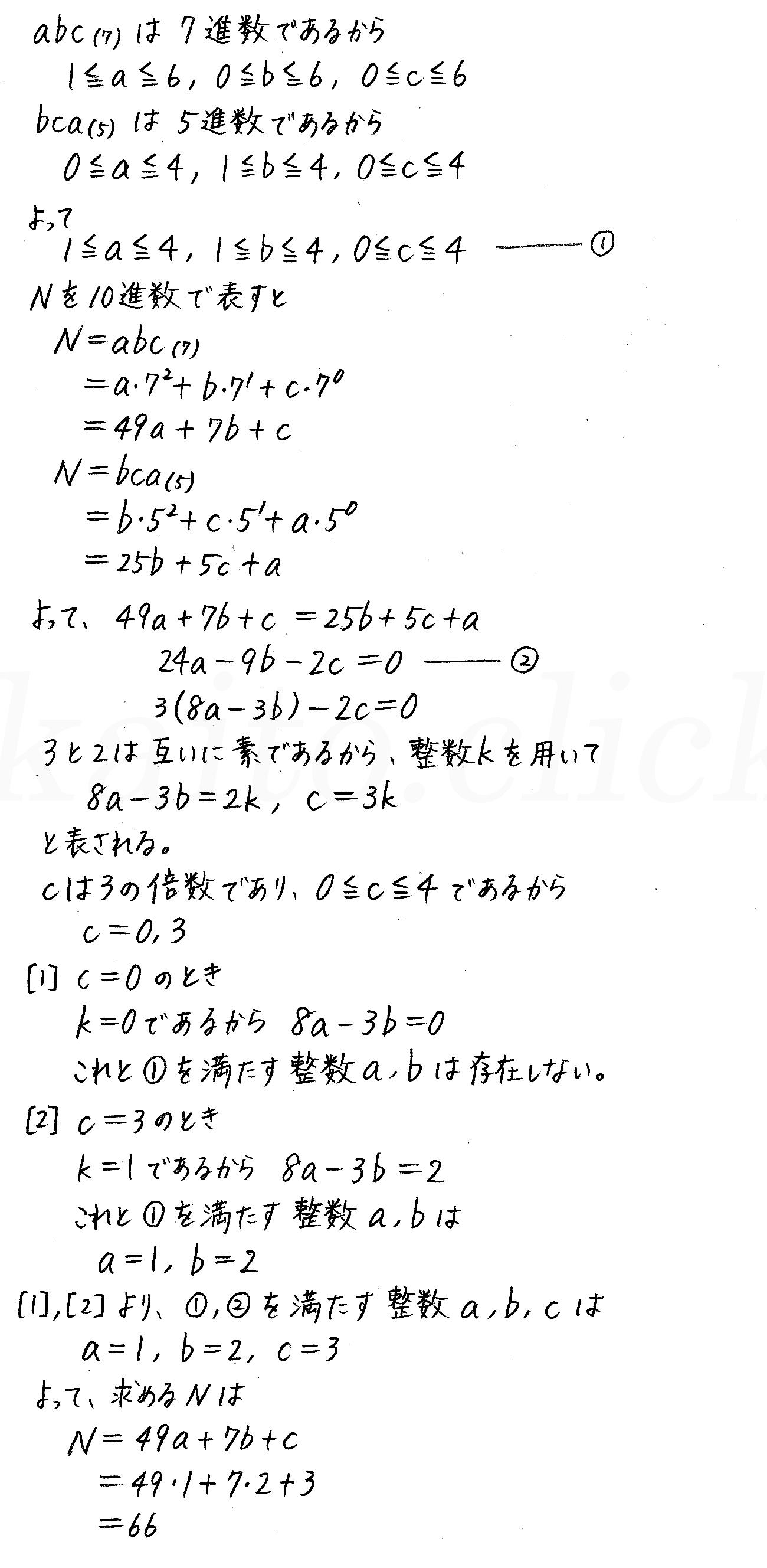 改訂版4プロセス数学A-演習33解答