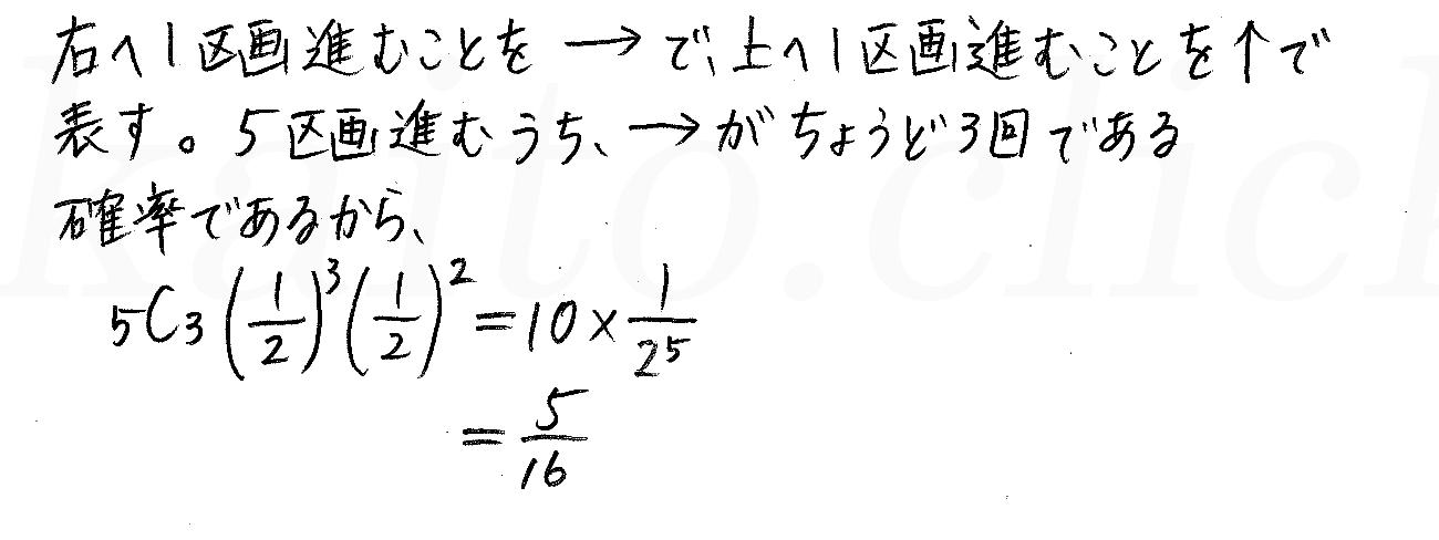 改訂版4プロセス数学A-演習4解答