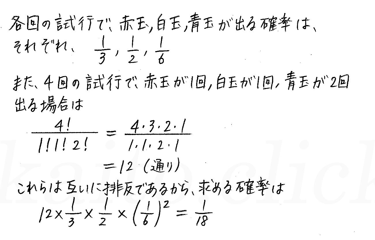 改訂版4プロセス数学A-演習5解答
