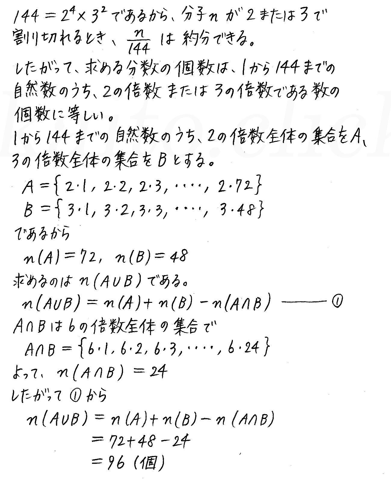 改訂版4プロセス数学A-演習7解答