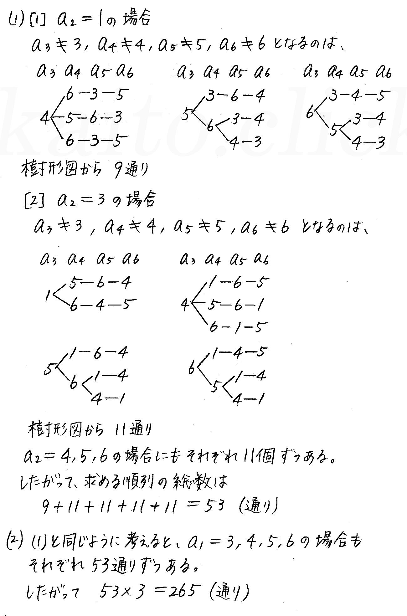 改訂版4プロセス数学A-演習8解答