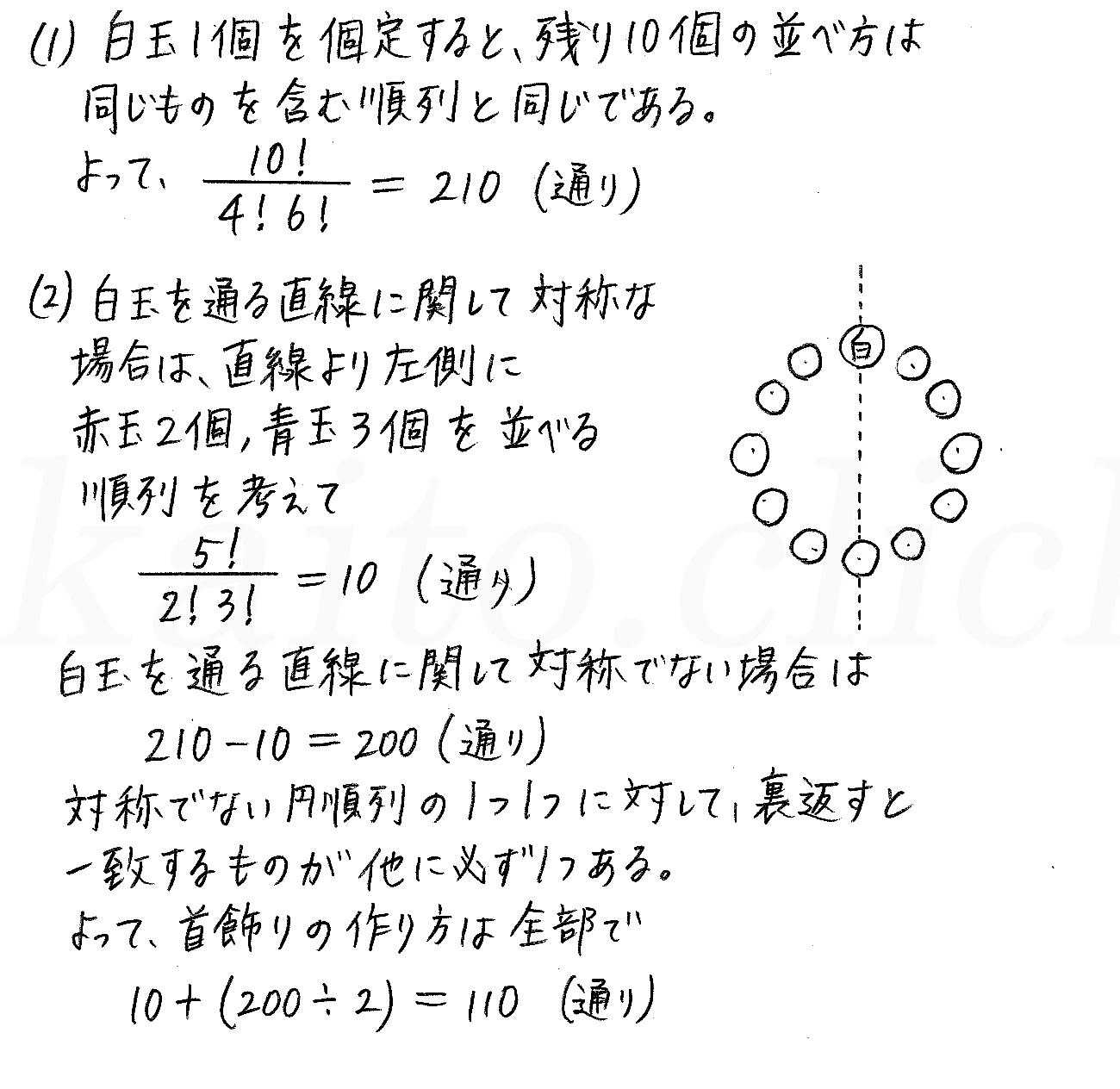 改訂版4プロセス数学A-演習9解答