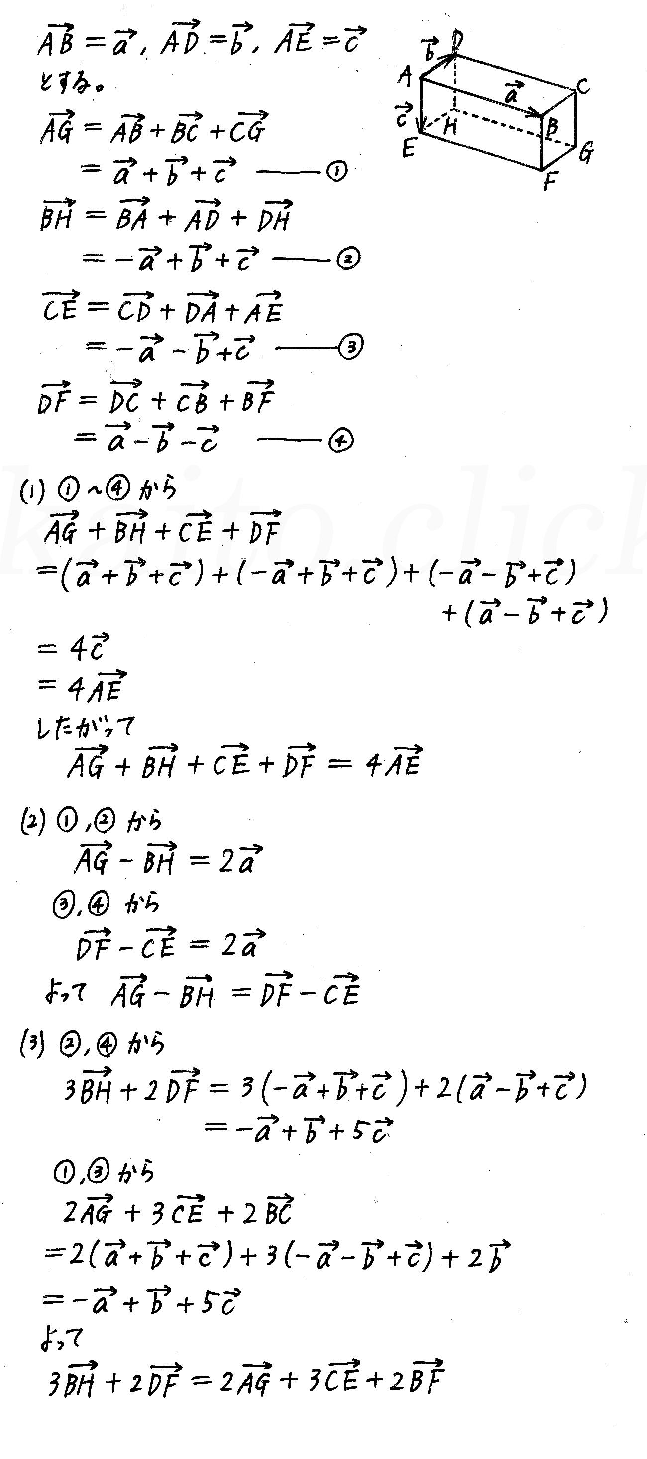 改訂版4プロセス数学B-100解答