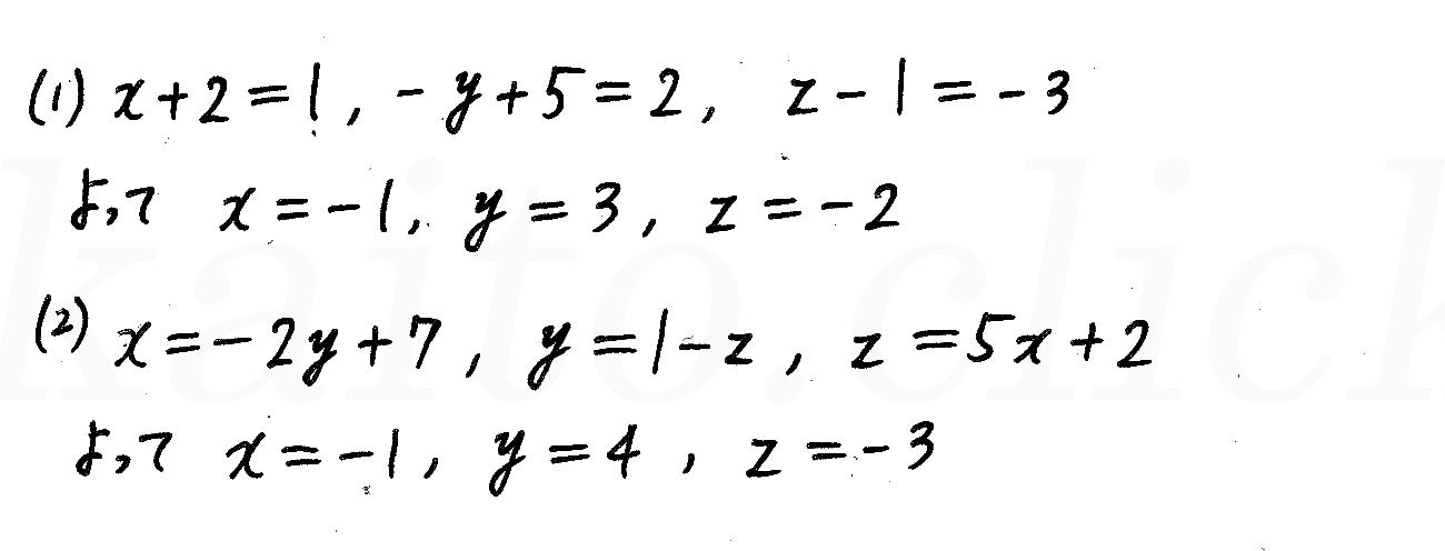 改訂版4プロセス数学B-101解答
